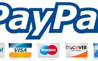 Как узнать счет на paypal