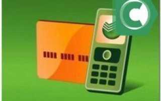Как изменить мобильный телефон в сбербанк онлайн