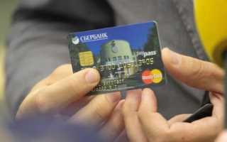 Как получить зарплатную карту в сбербанке