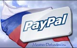 Как работать с paypal