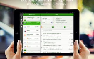 Как подключить сбербанк онлайн на айфон