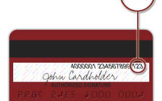Что такое код безопасности карты visa сбербанк