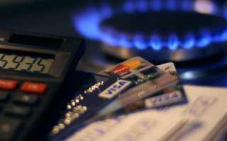 Как оплатить за газ