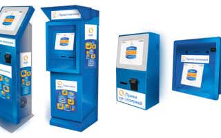 Как установить терминал по приему платежей