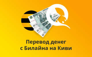 Как перевести деньги с билайн на киви