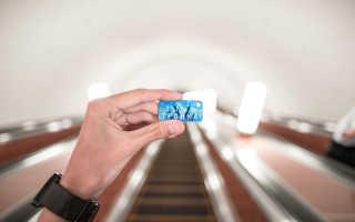 Как пользоваться картой тройка в метро