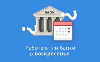 Какой банк работает в воскресенье