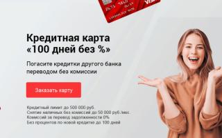 Как взять кредитную карту в альфа банке