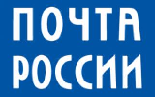 Где находится бандероль почта россии