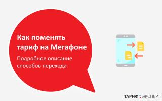 Как отменить переход на другой тариф мегафон
