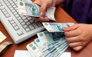 Как рассчитать аванс по зарплате