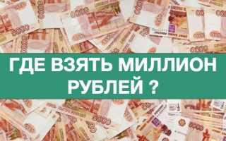 Где взять два миллиона рублей безвозмездно