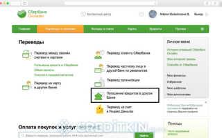 Как погасить кредитную карту русский стандарт