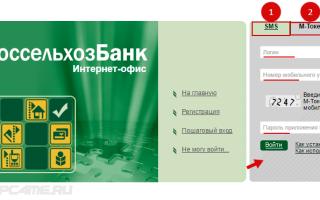 Как проверить баланс на карте россельхозбанк