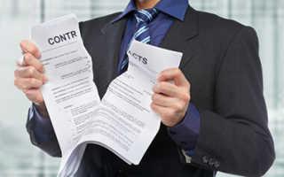 Как расторгнуть договор страхования