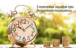 Как изменится платеж при досрочном погашении ипотеки