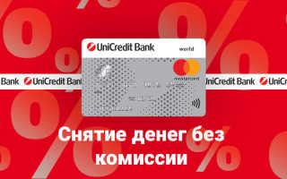 Юникредит в каких банкоматах без комиссии