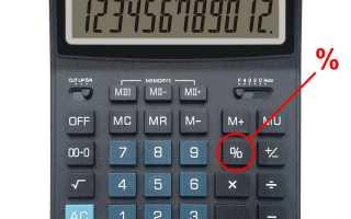 Как рассчитать сумму в процентах