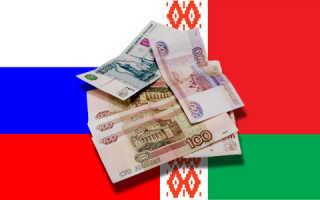 Как перевести российские деньги на белорусские