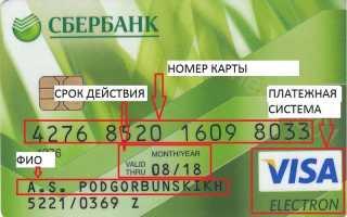 Реквизиты счета в сбербанке как узнать