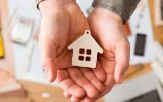 Как получить субсидию на приобретение жилья