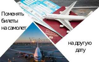 Как поменять авиабилет