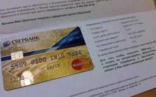 Где написан срок действия карты сбербанка