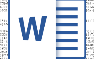 Как раскодировать документ word
