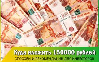 Куда вложить 150 тысяч рублей