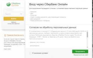 Как заплатить коммунальные платежи через сбербанк онлайн