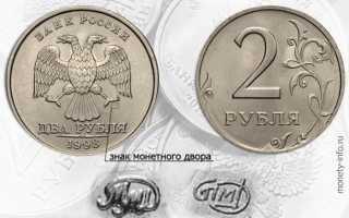 Какие двухрублевые монеты ценятся