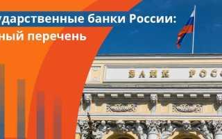 Какие банки есть в россии
