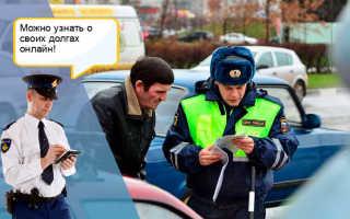 Как проверить штрафы по паспортным данным