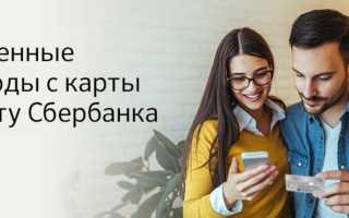 Как сделать перевод с телефона сбербанк