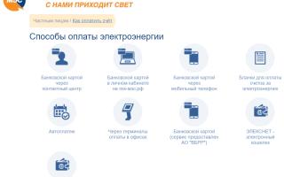 Как оплатить счет за электроэнергию через интернет