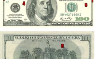 Как проверить подлинность долларов