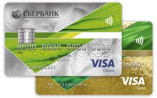 Как уменьшить кредитный лимит по карте сбербанка