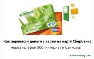 Как перевести деньги с карты через телефон
