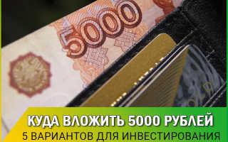 Куда вложить 5 тысяч рублей
