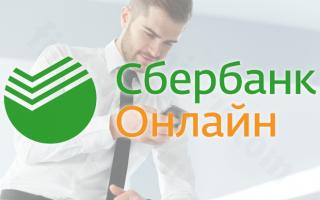 Как зарегистрироваться в онлайн сбербанке через телефон
